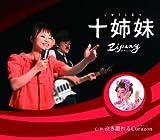 Zipang - Jyushimai [Japan CD] TECA-12508