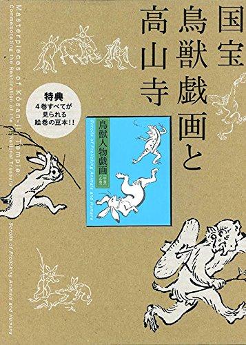 特別展覧会「国宝 鳥獣戯画と高山寺」公式図録