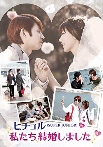 Variety - Heechul (Super Junior) No Watashitachi Kekkon Shimashita (We Got Married) Vol.2 (2DVDS) [Japan DVD] EYBF-10267