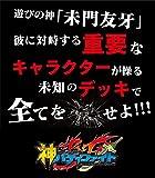 フューチャーカード 神バディファイト スペシャルシリーズ第1弾 【BF-S-SS01】(デッキ名:???)