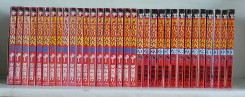 烈火の炎 コミック 全33巻完結 (少年サンデーコミックス)