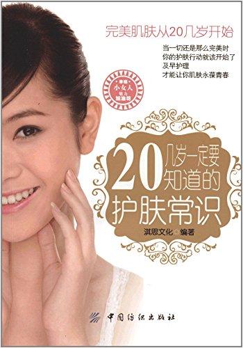 Skin Care 20S - 6