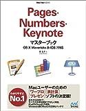 Pages・Numbers・Keynoteマスターブック  OS X Mavericks&iOS 7対応 (Mac Fan Books)