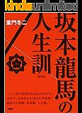 [新装版]坂本龍馬の人生訓