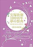 宝塚歌劇100周年夢の祭典『時を奏でるスミレの花たち』 DVD-BOX
