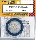 ABC HOBBY 極細ラインテープ (0.3mm×5m) 70440