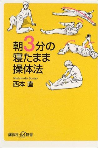朝3分の寝たまま操体法 (講談社+α新書)