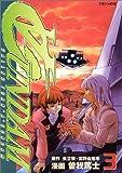 Turn A Gundam Vol. 3 (Japanese Import)