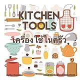 Kitchen Tools เครื่องใช้ในครัว: Dual Language Edition Thai-English