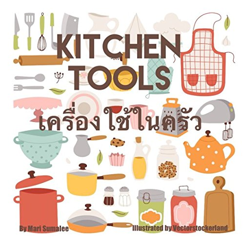 Kitchen Tools เครื่องใช้ในครัว: Dual Language Edition Thai-English by Independently published