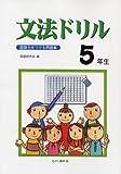 文法ドリル5年生―国語力をつける問題集