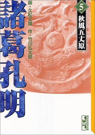 諸葛孔明 (5) (講談社漫画文庫)