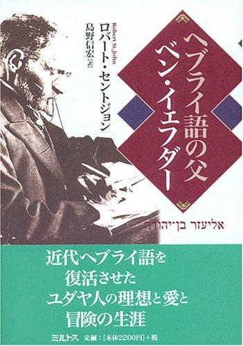 ヘブライ語の父ベン・イェフダー