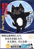 猫は聖夜に推理する (光文社文庫)