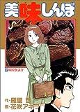 美味しんぼ (22) (ビッグコミックス)