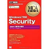 MCA教科書 Security (試験番号:M10-401) Windows7対応
