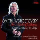 ドミートリー・ホロストフスキ:夜明けの鐘 ~ロシア宗教曲と民謡を歌う