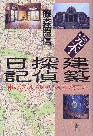 完本・建築探偵日記 東京おんりい・いえすたでい