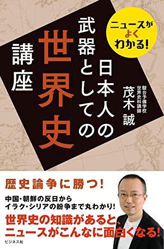 ニュースがよくわかる! 日本人の武器としての世界史講座