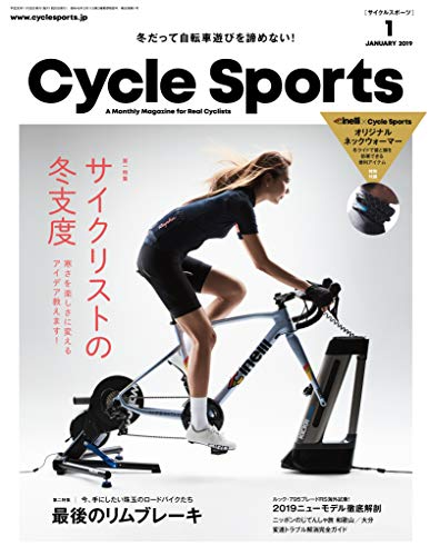 サイクルスポーツ 2019年1月号 画像 A