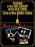 TAKURO & his BIG GROUP with SEO 2005 Live & His RARE Films [DVD]