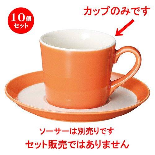10個セット パシオン オランジュ コーヒーカップ [ L 10.5 x S 7.8 x H 6.8cm ] 【 コーヒーカップ 】 【 飲食店 レストラン ホテル カフェ 洋食器 業務用 】   B07BK3BQHF