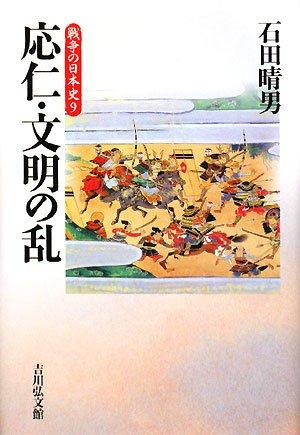 応仁・文明の乱 (戦争の日本史 9)