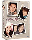[DVD]あすなろ白書 DVD-BOX 1