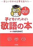 子どものための敬語の本―美しい日本の言葉を話そう〈1〉きほんのあいさつ