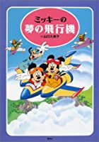 ミッキーの夢の飛行機