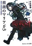 薔薇のマリア〈Ver3〉君在りし日の夢はつかの間に (角川スニーカー文庫) (文庫)