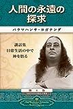 Man's Eternal Quest (Japanese)