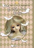 スーパードルフィーパーフェクトカタログ La carte d'un Ange~天使の地図~