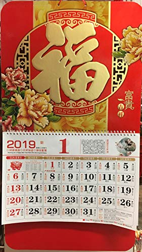2019 Chinese Calendar Monthly - For Year Of the Boar -Flowers Blossom Bring Good Luck -