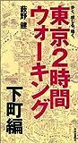 東京2時間ウォーキング―歩く、感じる、描く。 下町編