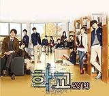 Korean drama ost, School 2013, KBS TV DRAMA[002kr]