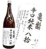 【純米】【広島】亀齢(キレイ) 辛口純米 八拾 1800ml