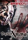 Movie - Virus X [Japan DVD] WEED-9