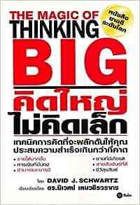 The Magic Of Thinking Big David J Schwartz border=