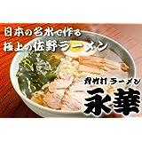 【青竹打ち佐野ラーメン 永華】本物ラーメン(メンマ、チャーシュー入り) 5食入り:冷凍