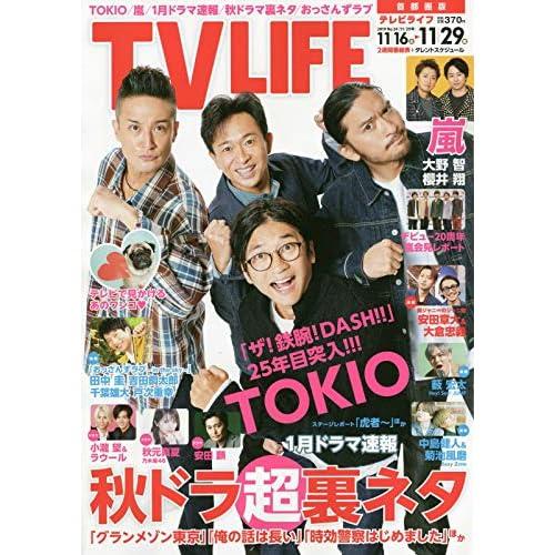 TV LIFE 2019年 11/29号 表紙画像