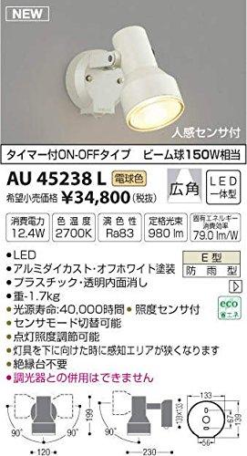 【名入れ無料】 AU45238L B01GCAWS7Y 電球色LED人感センサ付ウトドアスポットライト(グリーン購入法適合製品) B01GCAWS7Y, Bebery(ベベリー):6b5c0c27 --- a0267596.xsph.ru