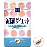 善玉菌ダイエット 30日分