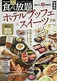 至福の食べ放題ホテルブッフェ&スイーツ―至福の料理を、心ゆくまで。 (ぴあMOOK中部)