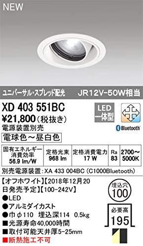 オーデリック/M形ダウンライト XD403551BC 電源装置別売 B07T93L6Z8