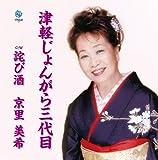 Miki Kyousato - Tsugaru Jongara Sandaime [Japan CD] WKCL-7156