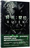 Alien: Covenant(Chinese Edition