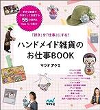 ハンドメイド雑貨のお仕事BOOK 「好き」を「仕事」にする!