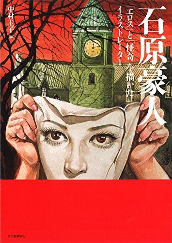 石原豪人: 「エロス」と「怪奇」を描いたイラストレーター (らんぷの本)
