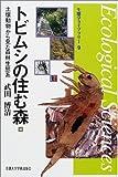 トビムシの住む森―土壌動物から見た森林生態系 (生態学ライブラリー)
